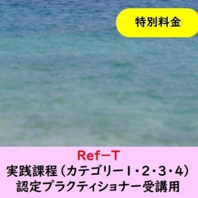 <2021年4月〜>Ref-T 実践課程 再受講特別料金