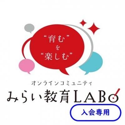 オンラインコミュニティ「みらい教育LABO」有料メンバー