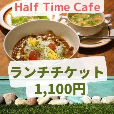 『現地払い専用』ハーフタイムカフェのポイントが貯まるランチチケット【1,100円】