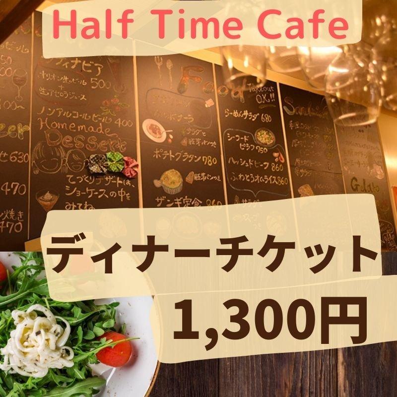 『現地払い専用』ハーフタイムカフェのポイントが貯まるディナーチケット【1,300円】のイメージその1