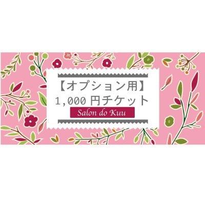 ❤ オプション用【1000円チケット】