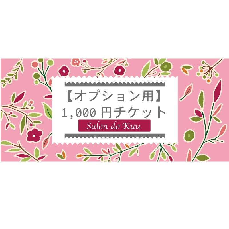 ❤ オプション用【1000円チケット】のイメージその1