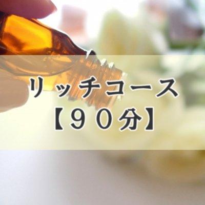●リンパマッサージ【リッチコース90分】オイル・全身