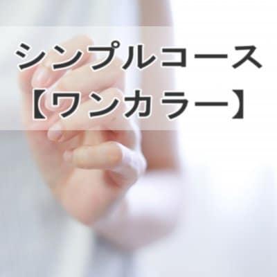 ❤ ネイル【シンプルコース】ワンカラー
