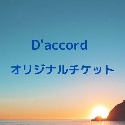 Daccord(ダ・コール)オリジナルチケット