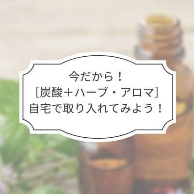 【2020/4/23】炭酸+ハーブ・アロマオイルを自宅で取り入れてみよう!