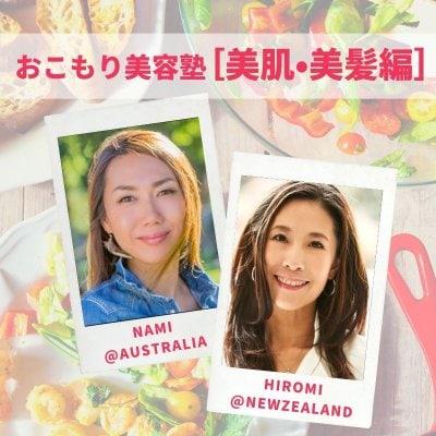 【2020/5/2】おこもり美容[美肌•美髪]インナービューティー&スキンケア