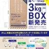 海へ…Step 3kgBOX 〜排水パイプは小さな海〜