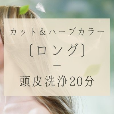 カット、ハーブカラー〔ロング〕頭皮洗浄20分17500円(税別)