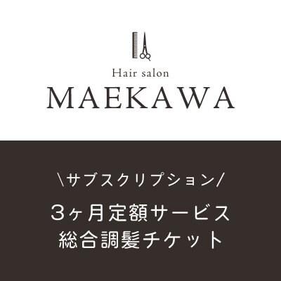 カット/顔剃り/シャンプーブロー定額チケット【3ヶ月コース】