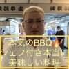 『7月27日』(火)海鮮BBQセット