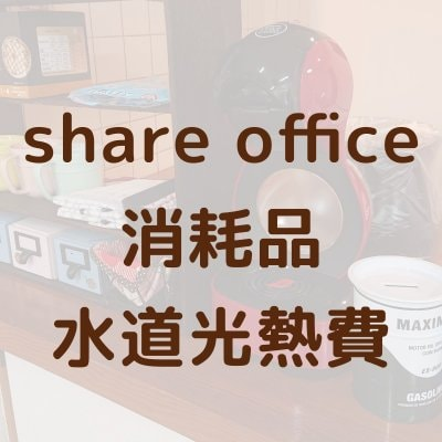 シェアオフィス 消耗品・水道光熱費④