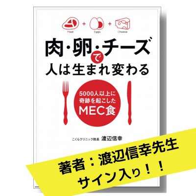 【肉卵チーズで人は生まれ変わる】書籍|渡辺信幸先生サイン入り