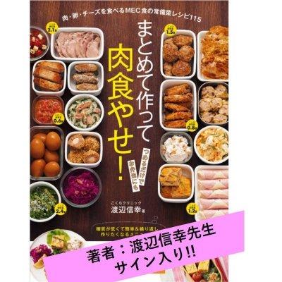 【まとめて作って肉食やせ】書籍|渡辺信幸先生サイン入り
