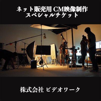 ネット販売用 CM映像制作・スペシャルチケット
