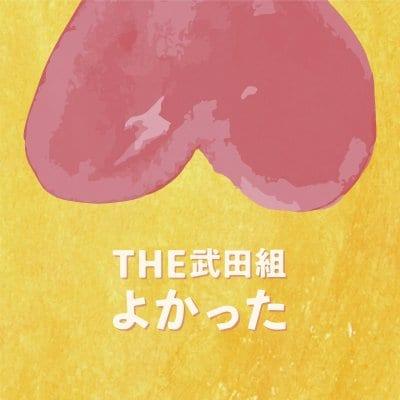 よかった / THE武田組