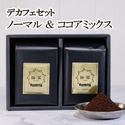 【極馨-gokkoh-】デカフェコーヒー ココア + ノーマルセット / RelatyLS