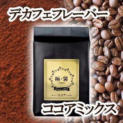 【極馨-gokkoh-】デカフェ フレーバーコーヒー ココアミックス / RelatyLS