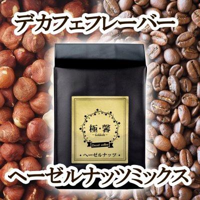 【極馨-gokkoh-】デカフェ フレーバーコーヒー ヘーゼルナッツミックス / RelatyLS