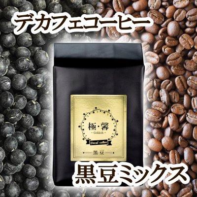 【極馨-gokkoh-】デカフェコーヒー 黒豆ミックス / RelatyLS