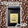 【極馨-gokkoh-】デカフェ コーヒー ノーマル / RelatyLS