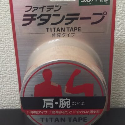 【普段のテーピングに】ファイテン チタンテープ伸縮タイプ3.8cm幅