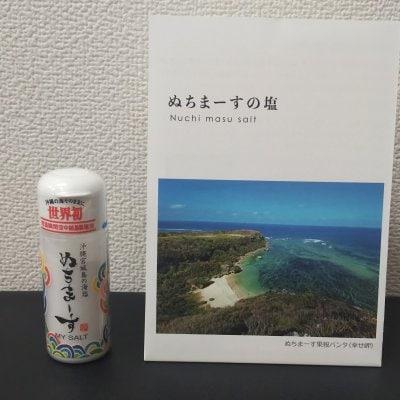 【郵送専用】ぬちまーす30g