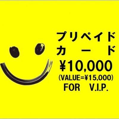 プレミアムプリペイドカード15000