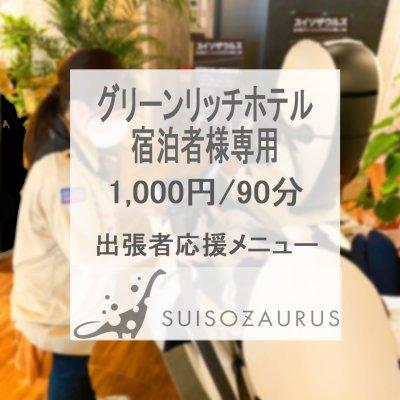 【現地払い専用】米子駅前グリーンリッチホテル宿泊者専用