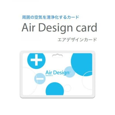 Air Design card−エアデザインカード-
