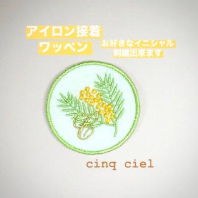 ミモザハンドメイドワッペン イニシャル 刺繍 アルファベット シールアイロン両用タイプ