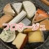 「フロマージュ」マダム・セレクト!フランス農家製チーズの詰め合わせ!お好みに合わせてマダムがカット!!
