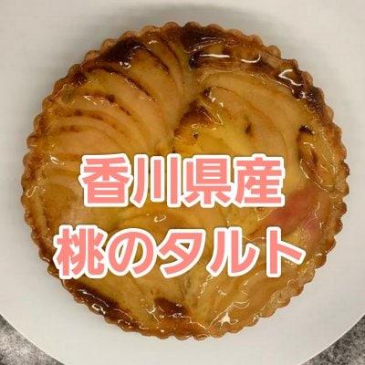 サクサクのタルト生地に、たっぷりアーモンドクリームの優しい甘みに、香川県産桃の愛らしい香りが絡み合った絶品「香川県産桃のタルト」