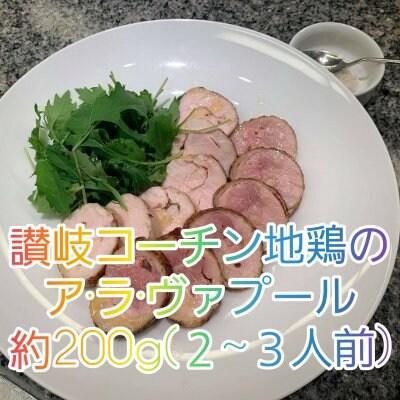 【讃岐コーチン地鶏のア・ラ・ヴァプール】約200g(2〜3人前) テイクアウト用チケット