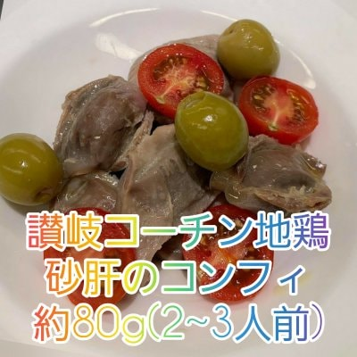 【讃岐コーチン地鶏砂肝のコンフィ】約80g(2〜3人前) テイクアウト用チケット