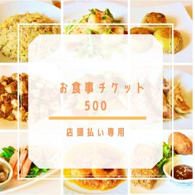 【現地払いのみ対応】500円お食事チケット|ポイント付き♪長崎諫早 中華料理