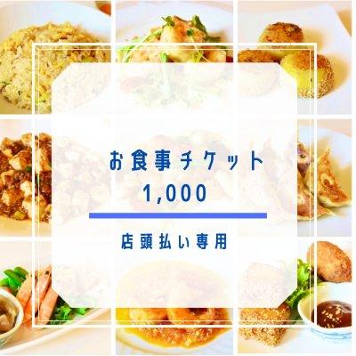 【現地払いのみ対応】1000円お食事チケット|ポイント付き♪長崎諫早 中華料理