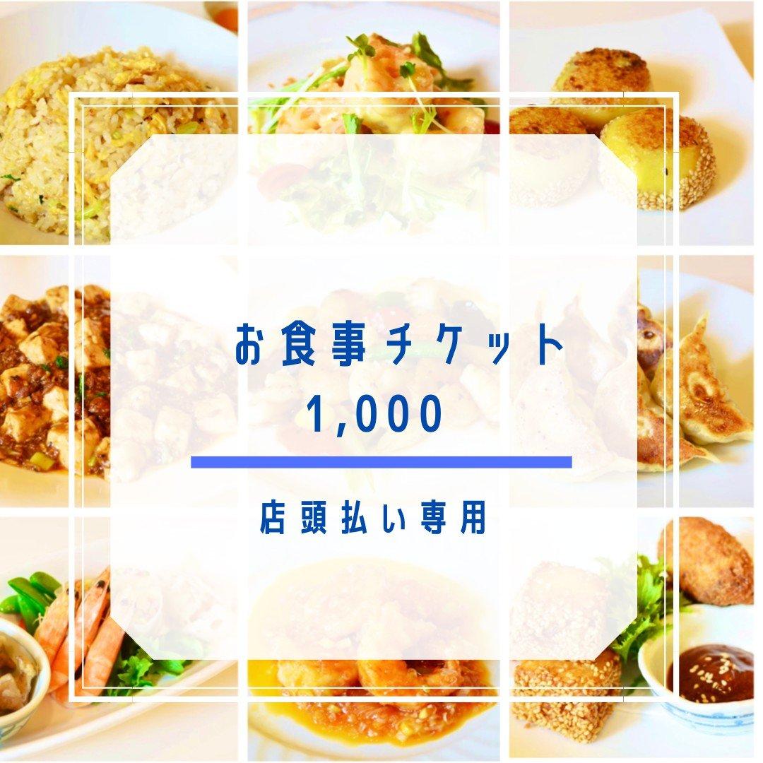 【現地払いのみ対応】1000円お食事チケット|ポイント付き♪長崎諫早 中華料理のイメージその1