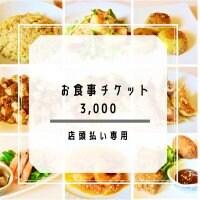 【現地払いのみ対応】3000円お食事チケット|ポイント付き♪長崎諫早 中華料理