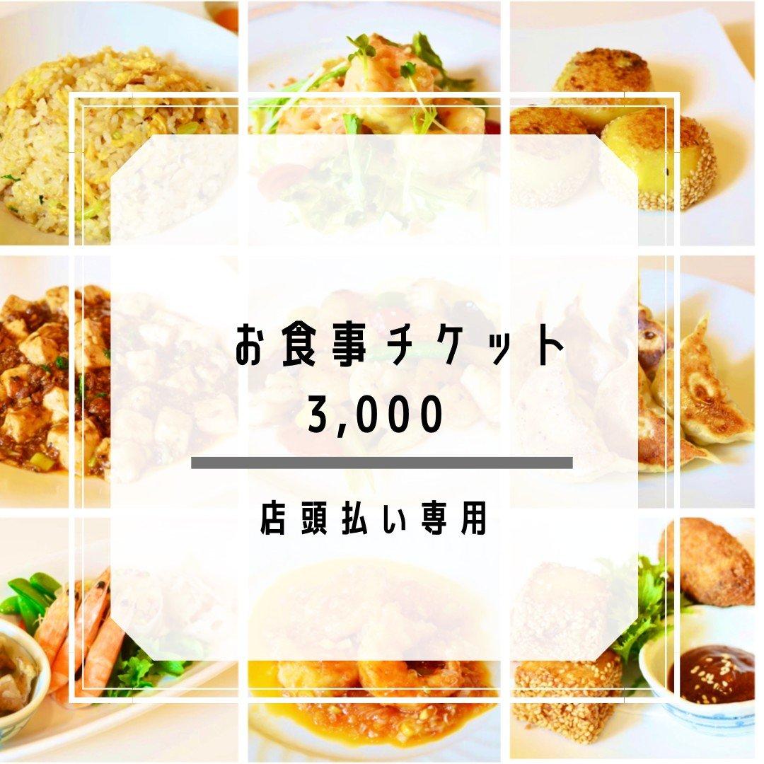 【現地払いのみ対応】3000円お食事チケット ポイント付き♪長崎諫早 中華料理のイメージその1