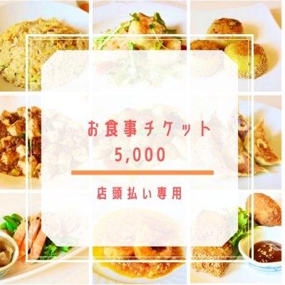 【現地払いのみ対応】5000円お食事チケット|ポイント付き♪長崎諫早 中華料理