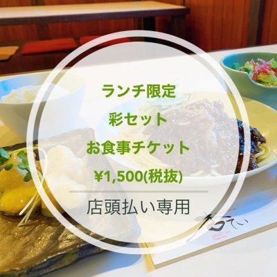 【現地払いのみ対応】ランチ限定 彩セット1,500円チケット|ポイント付き♪長崎諫早 中華料理