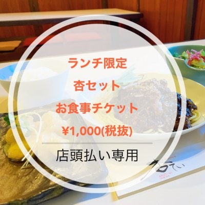 【現地払いのみ対応】ランチ限定 杏セット1,000円チケット|ポイント付き♪長崎諫早 中華料理