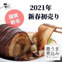 長崎のこだわりブランド豚「あかね豚」の激ウマ煮込みチャーシュー約500g 1本|クール便対応商品|長崎諫早 中華ダイニング「杏てい」のお取り寄せグルメ