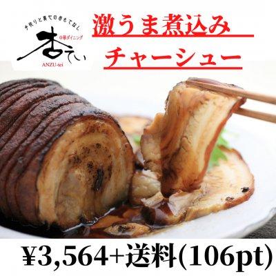 長崎のこだわりブランド豚「あかね豚」の激ウマ煮込みチャーシュー約500...
