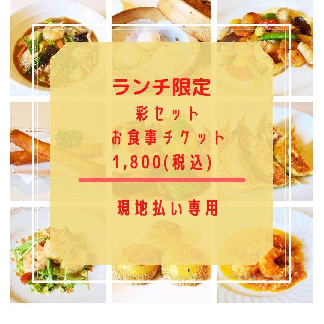 【現地払いのみ対応】ランチ限定 彩セット1,800円チケット|ポイント付き♪長崎諫早 中華料理のイメージその1