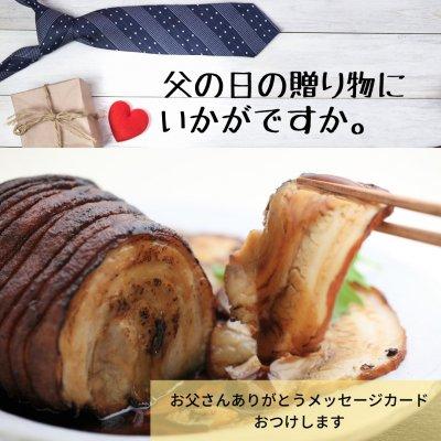 父の日ギフト専用 長崎のこだわりブランド豚「あかね豚」の激ウマ煮込みチャーシュー約500g 1本|テイクアウト・ポイント付き♪