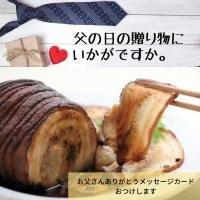 父の日ギフト専用 長崎のこだわりブランド豚「あかね豚」の激ウマ煮込みチャーシュー約500g 1本 テイクアウト・ポイント付き♪