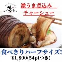 食べきりサイズのハーフ作りました 長崎のこだわりブランド豚「あかね豚」の激ウマ煮込みチャーシュー約250g ハーフ|クール便対応商品|長崎諫早 中華ダイニング「杏てい」のお取り寄せグルメ