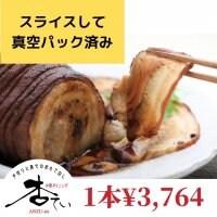 [スライス真空パック済み] 長崎のこだわりブランド豚「あかね豚」の激ウマ煮込みチャーシュー約500g 1本|クール便対応商品|長崎諫早 中華ダイニング「杏てい」のお取り寄せグルメ